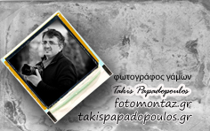 fotografosgamou