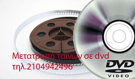 μετατροπή σε dvd